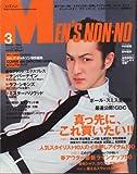 MEN'S NON・NO (メンズ ノンノ) 2004年 03月号
