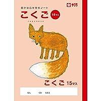 サクラクレパス 学習帳B5 こくご15マス(15mmマス・15×10) NP26 1包(10冊)