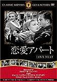 恋愛アパート [DVD] FRT-300