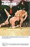 平成三十年度 大相撲 力士名鑑 画像