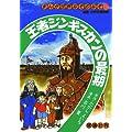 王者ジンギスカンの最期 (まんが世界なぞのなぞ)