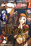 月刊 COMIC BLADE (コミックブレイド) 2013年 01月号 [雑誌]