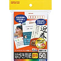 コクヨ インクジェットプリンタ用 はがき用紙 マット紙 厚手 50枚 KJ-A2630