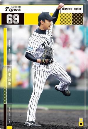 オーナーズリーグ22 OL22 白カード NW 島本浩也 阪神タイガース