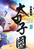 大甲子園―The best games of great koshien (5)