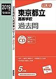東京都立高等学校 CD付  2019年度受験用 赤本 3013 (公立高校入試対策シリーズ)