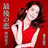 最後の恋♪増田惠子のジャケット