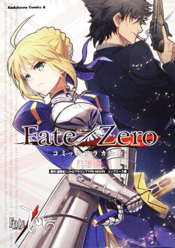 Fate/Zero コミックアラカルト 群雄編 (角川コミックス・エース 179-22)の詳細を見る