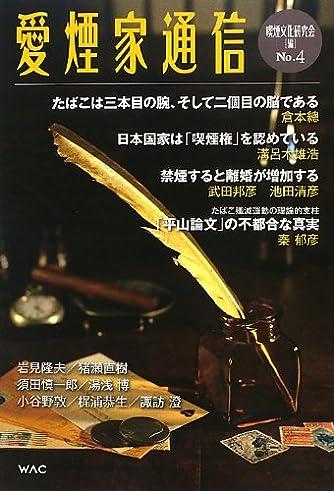 愛煙家通信 4
