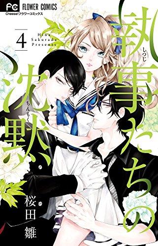 執事たちの沈黙 4 (フラワーコミックス)の詳細を見る