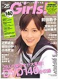 Girls! vol.25―アイドルトレーディングカード大全 前田敦子(AKB 48)谷村美月他 (双葉社スーパームック)