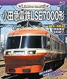 レジェンドトレインズ 小田急電鉄LSE7000形【ブルーレイ】 [Blu-ray] 画像
