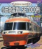 レジェンドトレインズ 小田急電鉄LSE7000形[ブルーレイ]