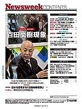 Newsweek (ニューズウィーク日本版) 2019年6/4号  特集:百田尚樹現象 / 独占インタビュー 百田尚樹・見城徹(幻冬舎社長) 画像