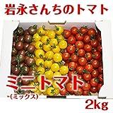 岩永さんちのとまと  ミニトマト(ミックス) 2kg【産地直送】 [その他]