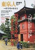 哲学堂と中野のまちを楽しむ本 2016年 02 月号 [雑誌]: 東京人 増刊