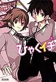 ひゃくイチ 1 (コミックアヴァルス)