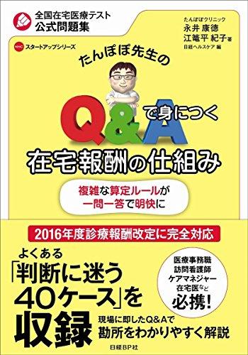 たんぽぽ先生のQ&Aで身につく在宅報酬の仕 組み (NHCスタートアップシリーズ)