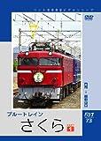 パシナコレクション ブルートレイン「さくら」 パート1[JDC-354][DVD]