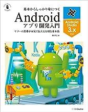 基本からしっかり身につくAndroidアプリ開発入門 Android Studio 3.x対応 (黒帯エンジニアシリーズ)