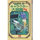 機動戦士ガンダムキャラクター大図鑑〈1巻〉 (エンターテイメントバイブルシリーズ)