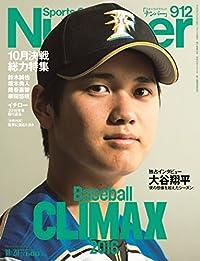 Number(ナンバー)912号 Baseball CLIMAX 2016 (Sports Graphic Number(スポーツ・グラフィック ナンバー))