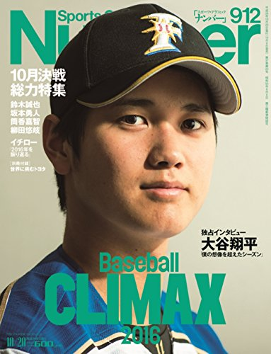 Number(ナンバー)912号 Baseball CLIMAX 2016 (Sports Graphic Number(スポーツ・グラフィック ナンバー))の詳細を見る