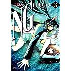 NG(エヌジー)(3) (ヤングサンデーコミックス)