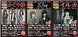 「 究極のベスト 01-03」CD付きマガジン 3巻セット かぐや姫 / 風 / イルカ IVYP-1001B-1002B-1003B