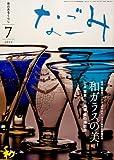 なごみ 2011年 07月号 [雑誌]