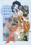 セトギワ花ヨメ(3) (バンブーコミックス 4コマセレクション)