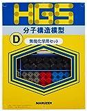 HGS分子構造模型 D型セット無機化学【研究用】