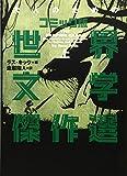 大人のためのコミック版世界文学傑作選(上) / ラス キック のシリーズ情報を見る