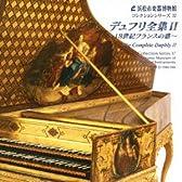 デュフリ全集 II 〜 18世紀フランスの雅〜 【浜松市楽器博物館コレクションシリーズ37】