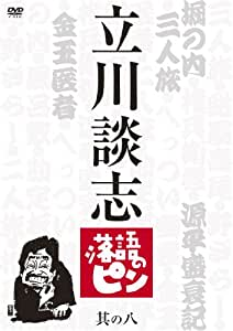 立川談志 落語のピン 其の八 [DVD]