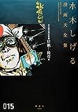 貸本戦記漫画集(2)壮絶!特攻 他 (水木しげる漫画大全集)