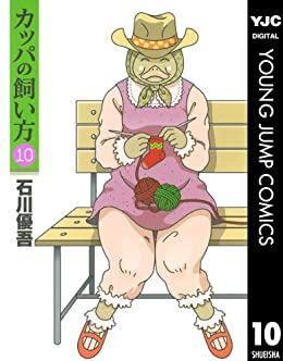 [石川優吾]のカッパの飼い方 10 (ヤングジャンプコミックスDIGITAL)