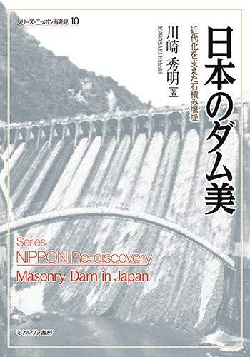 日本のダム美:近代化を支えた石積み堰堤 (シリーズ・ニッポン再発見)