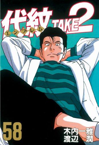 代紋<エンブレム>TAKE2(58) (ヤングマガジンコミックス)