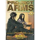 Project arms 3―テレビアニメ版 (少年サンデーコミックス ビジュアルセレクション)