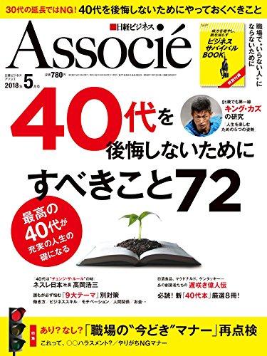 日経ビジネスアソシエ 2018年 5 月号