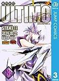 機巧童子ULTIMO 3 (ジャンプコミックスDIGITAL)