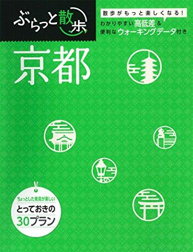 ぶらっと散歩コース 京都 (旅行ガイド)