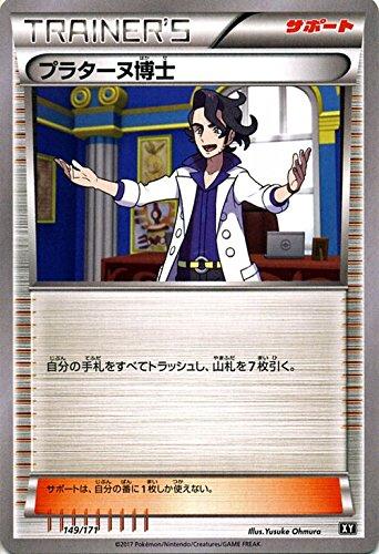 ポケモンカードゲームSM/プラターヌ博士/THE BEST OF XY
