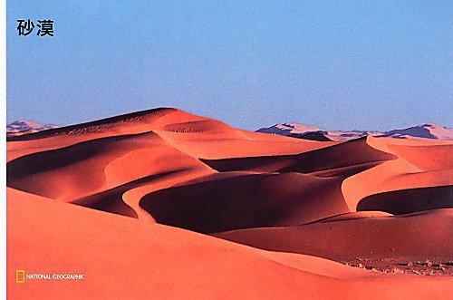 ナショジオ ワンダーフォトブック 砂漠 (ナショジオワンダーフォトブック)の詳細を見る