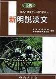 必携新明説漢文―句法と語彙を一緒に学ぶ