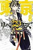 東京卍リベンジャーズ コミック 1-8巻セット