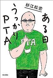 ある日うっかりPTA (角川書店単行本)