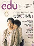 edu (エデュー) 2009年 12月号 [雑誌]