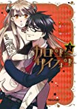 カロン サイフォン(3) (アクションコミックス(乙女ハイ! ))